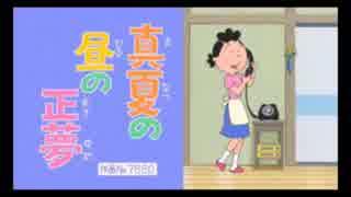 ホモと見る小生が好きなアニメのED.mp4
