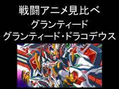 スーパーロボット大戦 戦闘アニメーショ