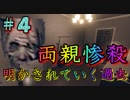 【実況】死後の世界からの脱出するホラーゲーム!〔God's Basement〕 part.4