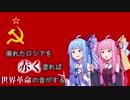 【HOI4KR】廃れたロシアを赤く塗れば世界革命の音がする Part.3【琴葉姉妹実況プレ...