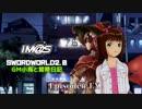 【SW2.0】GM小鳥と冒険日記 Episode6  「追う人」-EX-