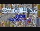 【Simutrans】空色鉄道開発記#Final 廃車後ティータイム