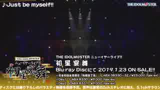 THE IDOLM@STER ニューイヤーライブ!! 初