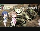 ガンダムバトルオペレーション2 ささら・つづみ・タカハシの珍道中パート5【CeVIO実況】