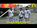 苦愛THE MOVIE#39