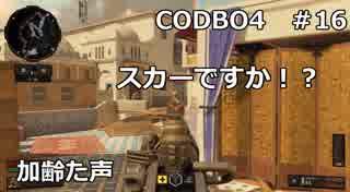 【Call of Duty: Black Ops 4 ♯16】加齢た声でゲームを実況~スカーですか!?~