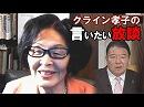 【言いたい放談】長期政権の行く末~ポストメルケルとポスト安倍[H30/11/1]