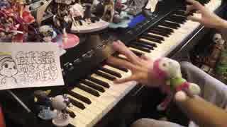 「何でも言うことを聞いてくれるアカネチャン」を弾いてみた【ピアノ】