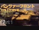 パンツァーフロントbis E79ストーリー字幕プレイ Part1 「霧の森」