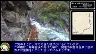 【ゆっくり】ポケモンGO 下ノ廊下(前
