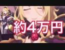 プリコネ 約4万円分プリンセスフェス引いてみたpart3