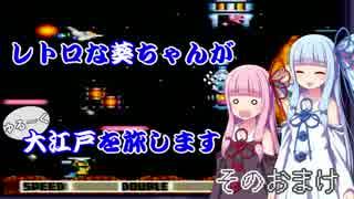 【ゆき姫救出絵巻】レトロな葵ちゃんがゆる~く大江戸を旅します そのおまけ【ボイスロイド実況】