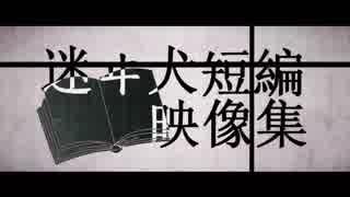 【手描き文スト】迷ヰ犬短編映像集【企画】