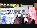 【コロ葉姉妹のボイスロイド4】鉄道カテゴリ誕生!