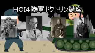 【HoI4】陸軍ドクトリン講座