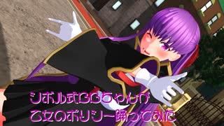 【FateMMD】BBで乙/女/の/ポ/リ/シ/ー【BB