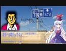 【地方探索録】静岡県 鵺代を探索しました。【鵺伝説】
