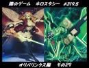 【遊戯王】闇のゲームホロスタシー #319.5【オリパリンクス編...