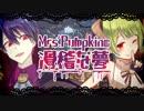 Mrs.Pumpkinの滑稽な夢 森中花咲×剣持刀也【歌ってみた】