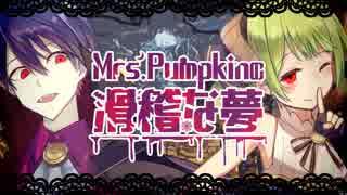 Mrs.Pumpkinの滑稽な夢 森中花咲×剣持刀也