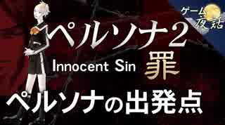 【ペルソナ1・2罪】ペルソナシリーズの出