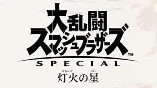 大乱闘スマッシュブラザーズ SPECIAL Dire