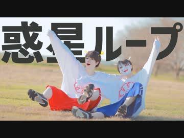 【ぶきばけ】惑星ループ 踊ってみた【オリジナル振付】