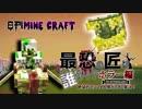 【日刊Minecraft】最恐の匠は誰かホラー編!?絶望的センス4人衆がカオス実況!#4【...