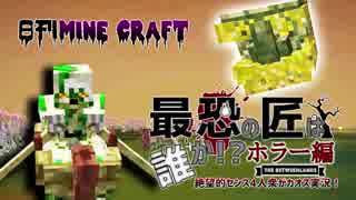 【日刊Minecraft】最恐の匠は誰かホラー編!?絶望的センス4人衆がカオス実況!#4【The Betweenlands】