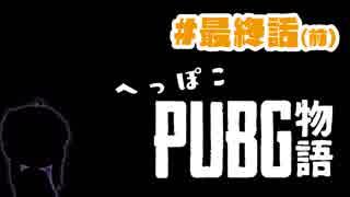 【PUBG】へっぽこPUBG物語 #最終話(前)