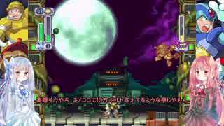【Voiceroid実況】超葵的ロックマンX4 par