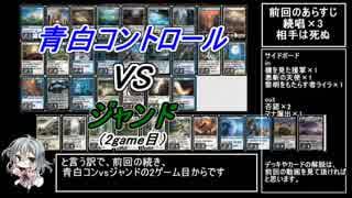 【MTG】ゆずまじっく#1-2【モダン】