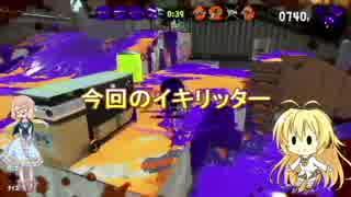 【弦巻マキ・桜乃そら実況】S+ポンコツリ
