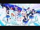 【Aqours】WATER BLUE NEW WORLD【踊ってみた】
