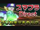 【マリオカート8DX】オンライン対戦の荒波に揉まれる 実況65