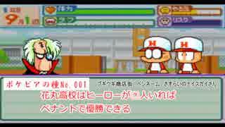 【パワプロ2018】花丸高校はヒーローが何