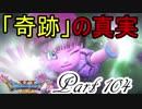 【ネタバレ有り】 ドラクエ11を悠々自適に実況プレイ Part 104