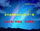 古川由利奈のradioclub.jp#05(おはなし千一夜)