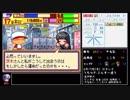 【TAS】パワポケ12 漣ルート(?)part2