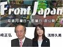 【Front Japan 桜】ヨーロッパも中国に汚染されている / 更に...