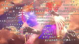 【ニコ生全部屋コメ】大乱闘スマッシュブ