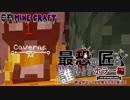 【日刊Minecraft】最恐の匠は誰かホラー編!?絶望的センス4人衆がカオス実況!#5【The Betweenlands】