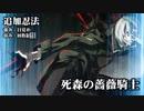 【シノビガミ】日本人たちと挑む「カミサマネジマキ」09