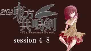 【卓遊戯】 東方共鳴剣 セッション4-8