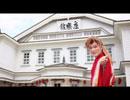 イケメン演劇役者と歩くレトロ旅『君に見せたい東北がある~秋 秋田県・小坂編~』