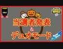 【フォートナイト】当選者発表&デュオモード! ザコ勢が行く...