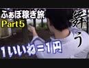 『1いいね=1円』 〜松茸に挑戦! ふぁぼ稼ぎ旅〜 Part5