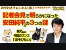 安田純平氏の「3つの謎」が記者会見で明らかになった|マスコミでは言えないこと#261