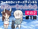 【その2】ワールドウィッチーズチャンネル おねーちゃんねる 第一回