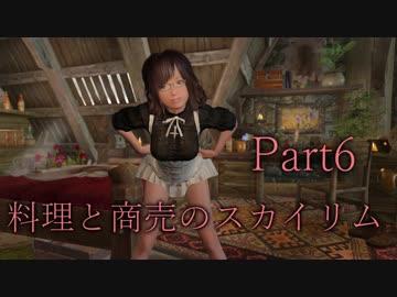 【Skyrim】料理と商売のスカイリム Part6【ゆっくり実況】